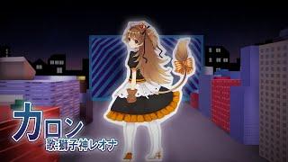 【歌ってみた】カロン/ねごと - covered by 獅子神レオナ