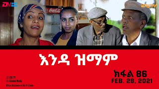 እንዳ ዝማም - ክፋል 86 - Enda Zmam (Part 86), February 28, 2021 - ERi-TV Drama Series
