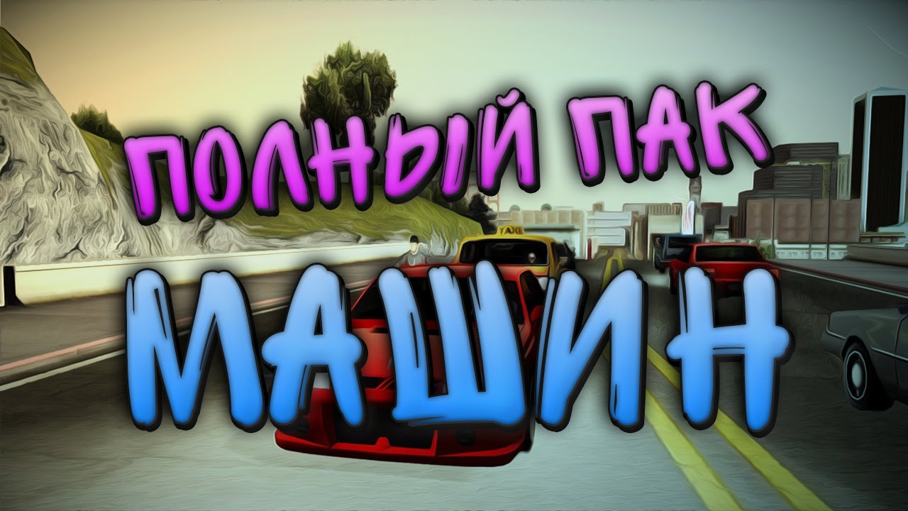 Сборка gta sa mods #6 пак модов из gta 5 × enb/effects/weapon.