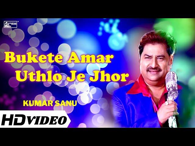 Kumar Sanu Hit Bengali Film Song    Bukete Amar Uthlo Je Jhor    Pulak Banerjee