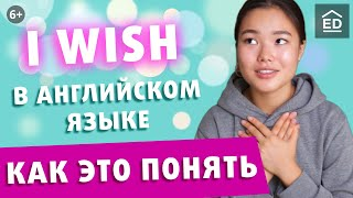 Конструкция I WISH | Грамматика Английского Языка | EnglishDom