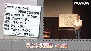 町山智浩の映画塾!#175<復習編> 「羊たちの沈黙」 ※2015/11/16に公開...