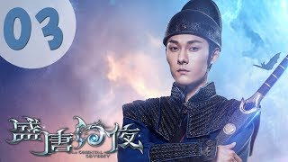 【ENG SUB】盛唐幻夜 03 | An Oriental Odyssey 03(吴倩、郑业成、张雨剑、董琦主演)