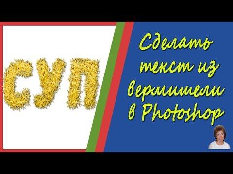 Создание текста из вермишели в Фотошоп  Наложение текстуры на текст