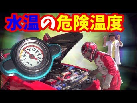 【実験】ラジエターキャップじゃなくてジエーターキャップ!?