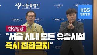 """[현장영상] 박원순 서울시장 """"유흥시설 집합금지 명령,…"""