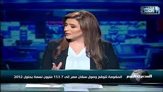 الحكومة تتوقع وصول سكان مصر إلى 153.7 مليون نسمة بحلول 2052
