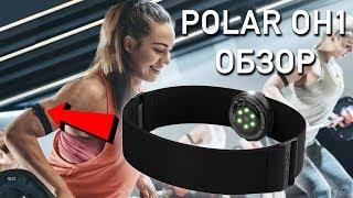 polar OH1 - Обзор умного датчика пульса
