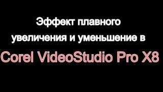 Урок 2. Эффект плавного увеличения и уменьшения в Corel VideoStudio Pro X8
