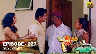 Hathe Kalliya | Episode 227 | 2020-04-01 Thumbnail