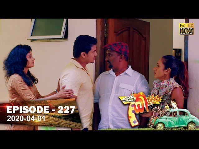 Hathe Kalliya | Episode 227 | 2020-04-01