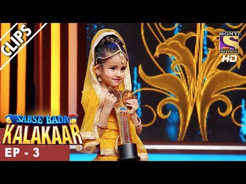 Sabse Bada Kalakar - सबसे बड़ा कलाकार  - Ep 3 - 15th Apr 2017 thumbnail