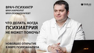 Врач психиатр Что делать когда психиатрия не может помочь Системно Векторная Психология