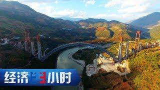 《经济半小时》 20190510 天堑变通途| CCTV财经