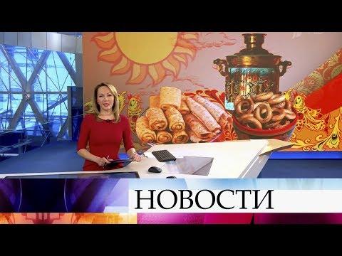 Выпуск новостей в 10:00 от 24.02.2020