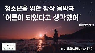 풀버젼 MR|청소년 음악극|어른이 되었다고 생각했어|서울문화재단 후원작