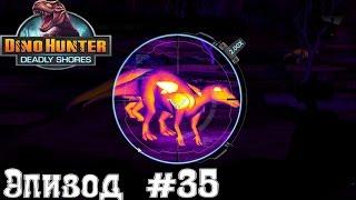 Dino Hunter Эпизод 35 Регион 10.Видео Игры динозавры как мультики про динозавров.Dinosaurs Game Fun