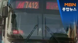 [단독] 버스 연쇄파업 '초읽기'…일산·파주 등 경기북…