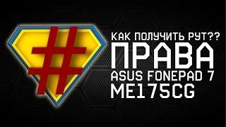 видео Получаем root Asus Fonepad Note 6