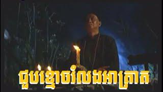 Khmouch Romlong Ahtreat Thai speak khmer Funny movies Khmer Thai funny.mp4