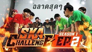 The Ska Challenge SS1 EP.2 ความรู้รอบโลก