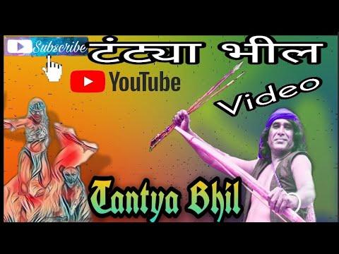 निमाड़ की शान || Tantya Bhil  - Aadivasi Nimadi Tribal  Song || Nimad Ki Shaan
