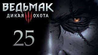 Ведьмак 3 прохождение игры на русском - Игоша [#25]