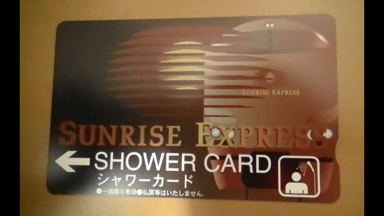 サンライズ シャワーカード