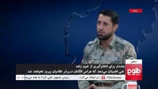 MEHWAR: Police Chief Laid To Rest / محور: جسد فرمانده پیشین پولیس ننگرهار به خاک سپرده شد