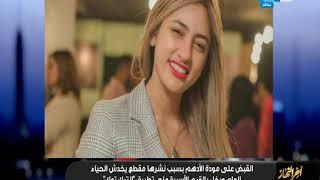 القبض على اليوتيوبر مودة الأدهم بتهمة نشر مقاطع تحرض على الفسق بمواقع التواصل