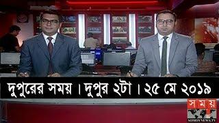 দুপুরের সময় | দুপুর ২টা  | ২৫ মে ২০১৯ | Somoy tv bulletin 2pm | Latest Bangladesh News