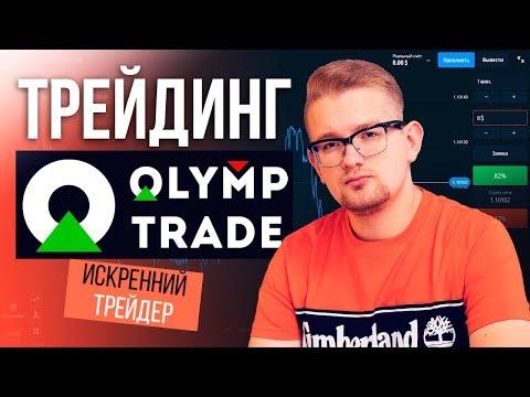 Торговля на OLYMP TRADE | ТРЕЙДИНГ онлайн | Искренний Трейдер