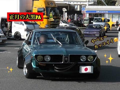正月の大黒PAに集まる旧車や国産スポーツカーを撮影!