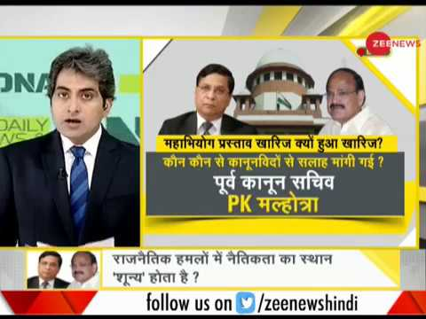 DNA: Know on what basis Impeachment Motion against CJI Dipak Misra got rejected by Venkaiah Naidu