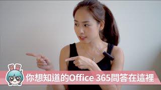 對 office 365 有不懂的地方嗎 親身示範操作替你解惑 小技巧篇