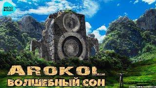 Arokol  -  Волшебный сон (Official Audio 2017)