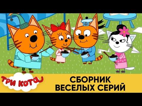 Три Кота | Сборник веселых серий | Мультфильмы для детей ⚾