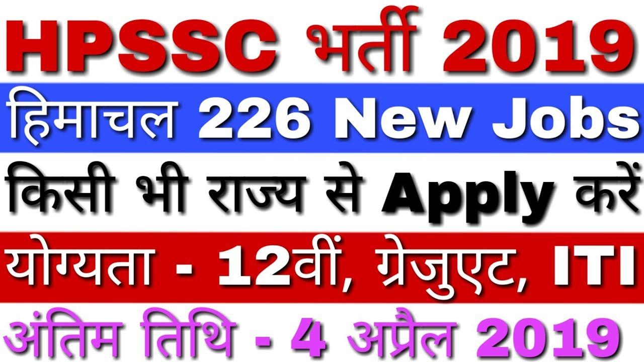 Image result for HPSSC logo
