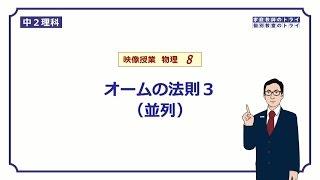 【中2 理科 物理】 オームの法則の計算(並列) (20分)