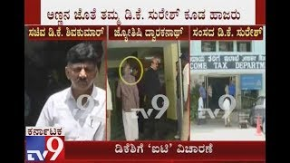 D K Shivakumar, Brother MP D K Suresh  and Swamiji Arrive at the Zonal I-T Office