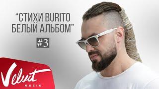 """Стихи Burito. Белый альбом"" #3"