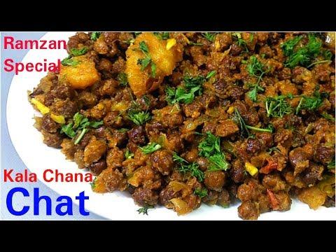 काला चना चाट रमज़ान स्पेशल || Kala Chana Chat || Ramzan Special || Fullthaali