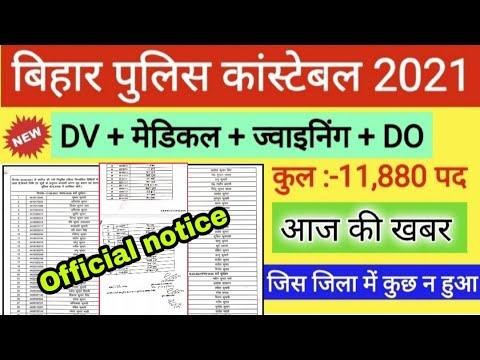 बिहार पुलिस 11,880 पद आज की notice pdf | DV, Medical, Joining, DO | Bihar Police joining kab hoga