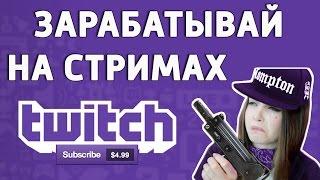 Как заработать на Twitch / Как зарабатывать на стримах Твич