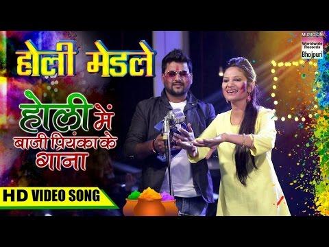 Holi Mein Bazi Priyanka Ke Gaana | Priyanka Singh | Holi Medley | Holi Hit Song