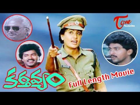 Kartavyam Full Length Telugu Movie | Vijayashanti | Vinod Kumar