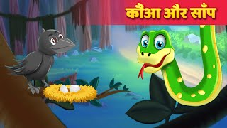 कौआ और साँप | The Crow & Snake Story Hindi Moral Panchatantra Story | Kahani For Kids By Baby Hazel