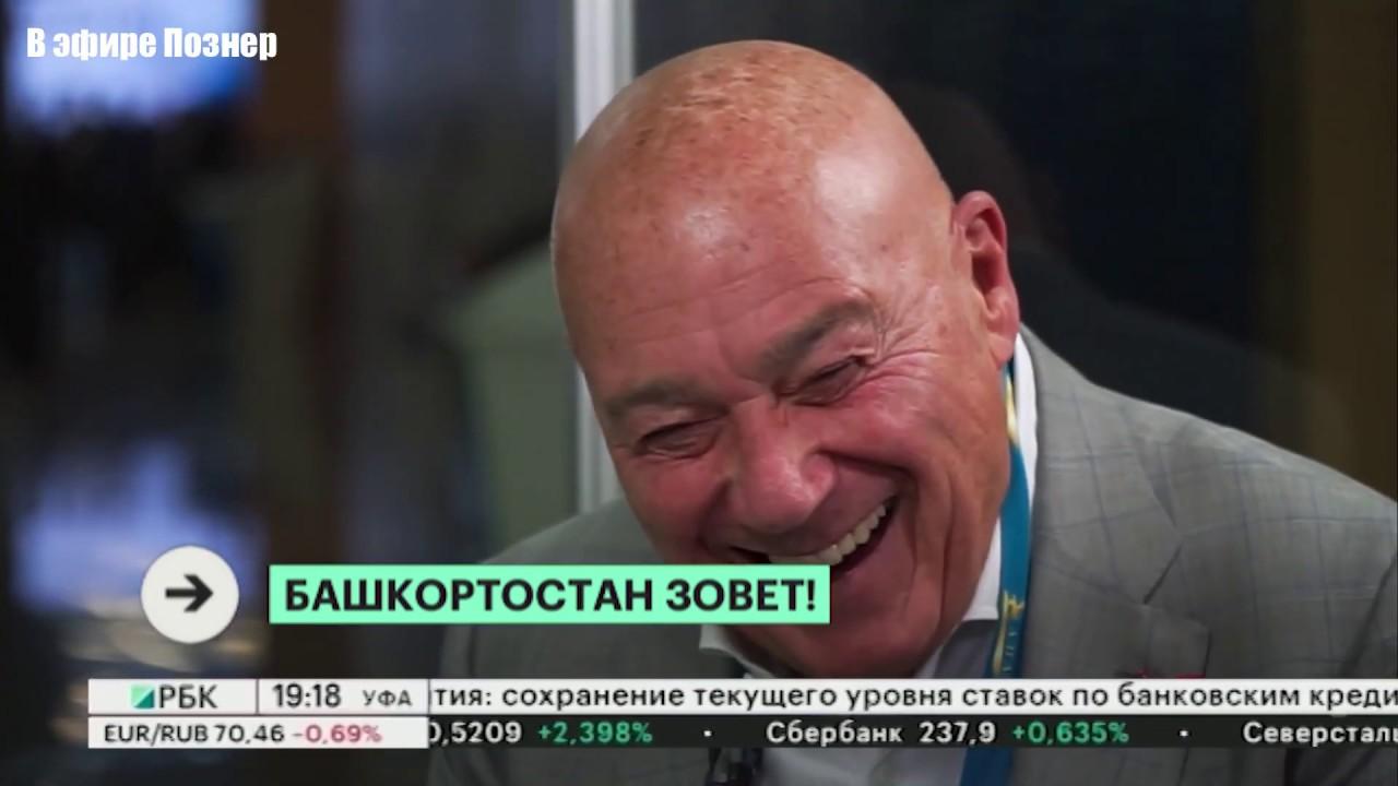 Познер об инвестициях в Россию