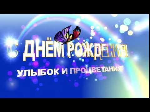 ФУТАЖ-С ДНЁМ РОЖДЕНИЯ!