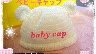 ベビーキャップ☆かぎ針編みでニット帽☆簡単に長編みと細編みで^^baby cap☆Crochet☆